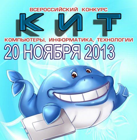 Конкурс «КИТ — компьютеры, информатика, технологии»