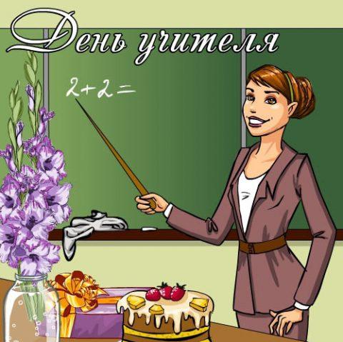Поздравляем всех педагогов с Днём Учителя!