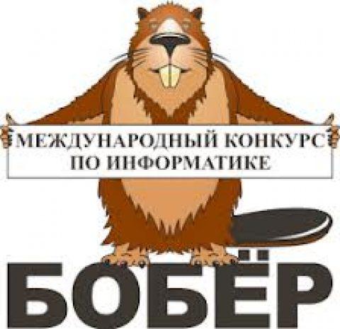 Международный конкурс по информатике «Бобёр 2013»