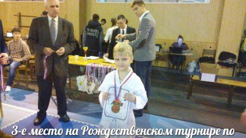 3 место по карате на рождественском турнире
