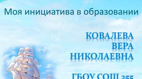 Конкурс Педагогических достижений «Моя инициатива в образовании» — Ковалева Вера Николаевна