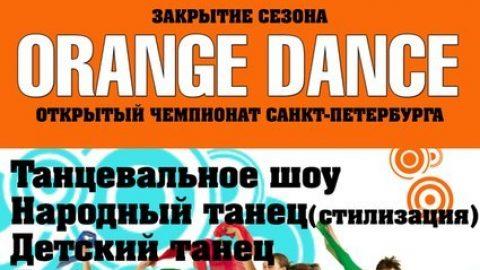 Открытый чемпионат Санкт-Петербурга по современным танцевальным стилям «ORANGE DANCE»