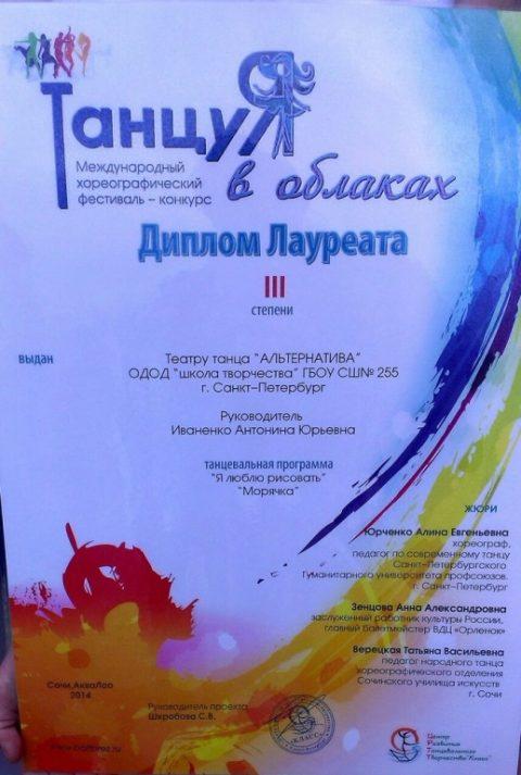 Международный хореографический фестиваль-конкурс «Танцуя в облаках» г. Сочи