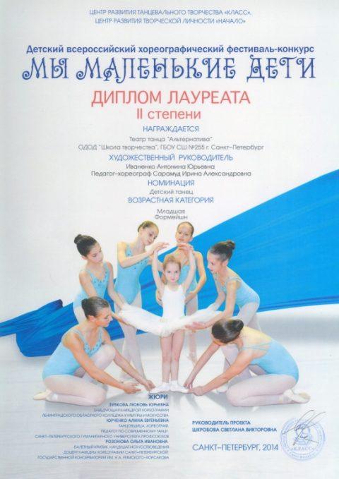 хореографический фестиваль-конкурс «МЫ МАЛЕНЬКИЕ ДЕТИ»