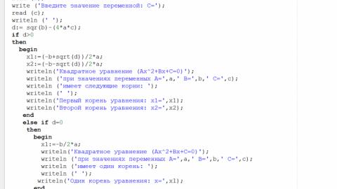 Программа на паскаль — Вывод корней квадратного уравнения