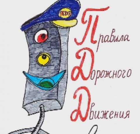 Видеожурнал по ПДД