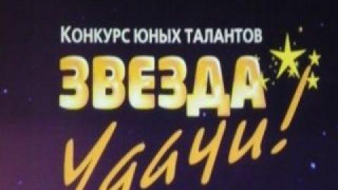 Закончен восьмой сезон «Звезды Удачи» !