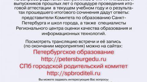 Городское родительское интернет собрание по теме: «Итоговая аттестация в 2015 году»