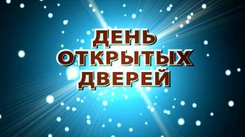 Единый общегородской День открытых дверей 17 января 2015