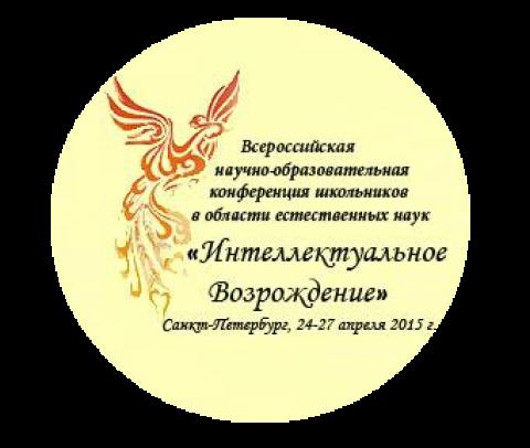 XXIV Всероссийская научная Конференция учащихся  «ИНТЕЛЛЕКТУАЛЬНОЕ ВОЗРОЖДЕНИЕ — 2015»