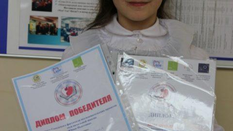 Итоги городского фестиваля научно-исследовательских работ младших школьников