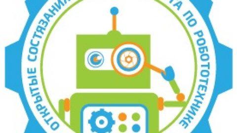 4-5 апреля прошли городские соревнования по робототехнике. Итоги.