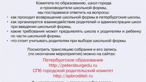 Городское  родительское интернет-собрания по теме «Школьная форма: петербургский стиль»