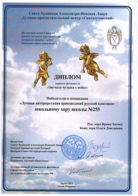 Поздравляем наш хор с победой в номинации «Лучшая интепретация русской классики»