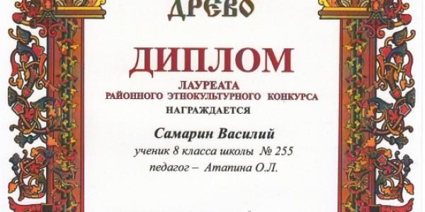 Самарин В