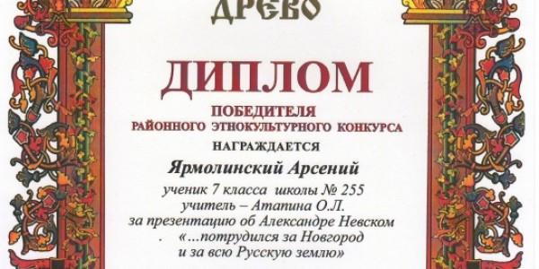 Ярмолинский