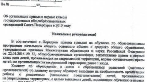 Об организации приёма в первые классы государственных общеобразовательных организаций Санкт-Петербурга в 2015 году