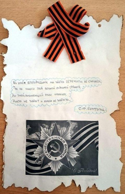 70-летие Победы.