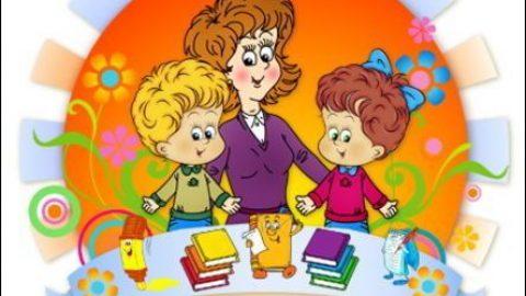 Вакансии: по состоянию на 1 сентября — 0,5 ставки воспитателя в группе продленного дня.