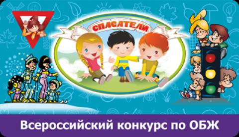 Всероссийская игра-конкурс по ОБЖ «Спасатели – 2015»