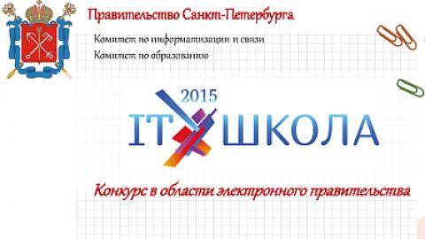Конкурс для школьников Санкт-Петербурга  «IT-Школа 2015»