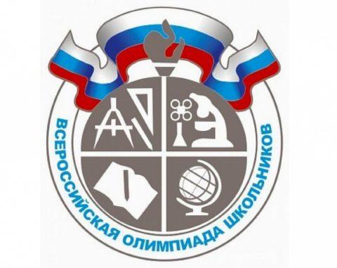 График проведения Всероссийских олимпиад районного уровня.