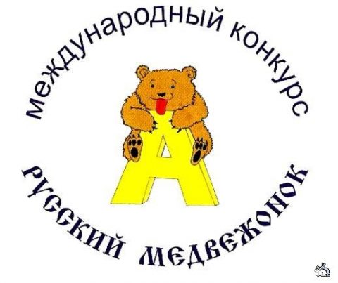 Информацию о конкурсе «Русский медвежонок»