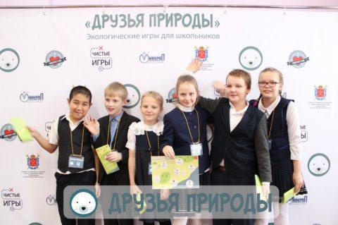 Экологическая игра для школьников «Друзья природы»