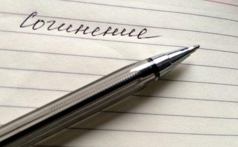 Сроки написания сочинения(изложения) в 2015-2016 уч.году