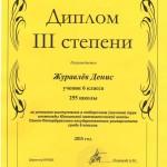 грамота Шацкова