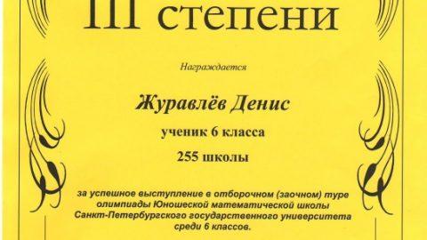 Наши дипломаты в Юношеской математической олимпиаде