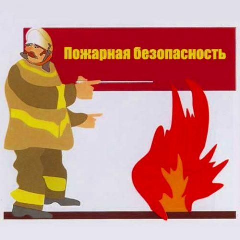 Правила пожарной безопасности в школе для учащихся