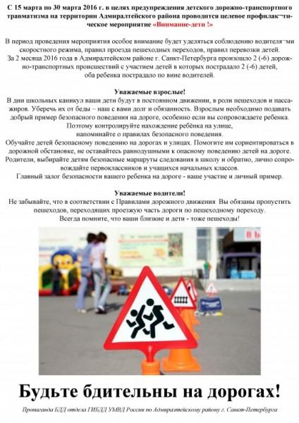 ВНИМАНИЕ ДЕТИ ЛИСТОВКА