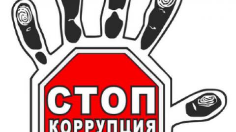 Нет коррупции!