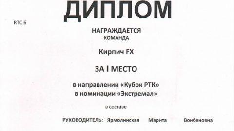 Всероссийский робототехническом фестиваль «РобоФест —  2016»