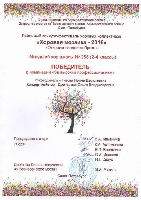 Районный конкурс-фестиваль хоровых коллективов «Хоровая мозаика-2016»