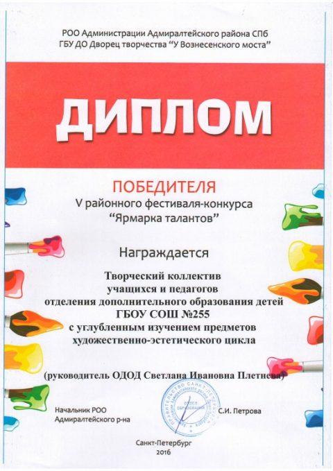 Районный фестиваль-конкурс «Ярмарка талантов»