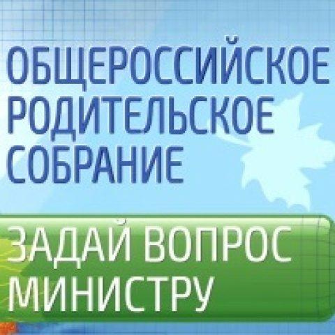 III Общероссийское родительское собрание с участием Министра образования и науки Российской Федерации Д.В. Ливанова
