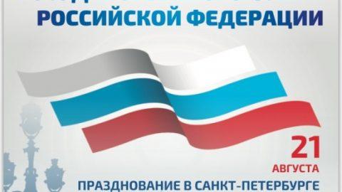 Празднование Дня Государственного флага Российской Федерации пройдет 21 августа 2016 года