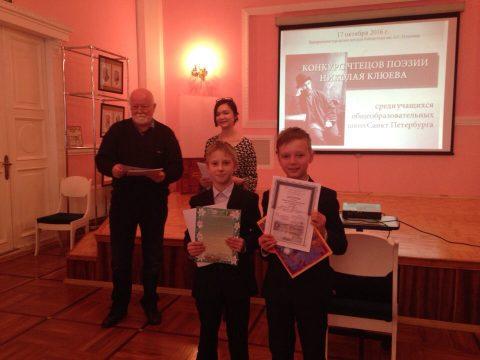Конкурс чтецов поэзии Н.Клюева