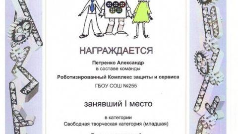 Открытые состязания Санкт-Петербурга по робототехнике.