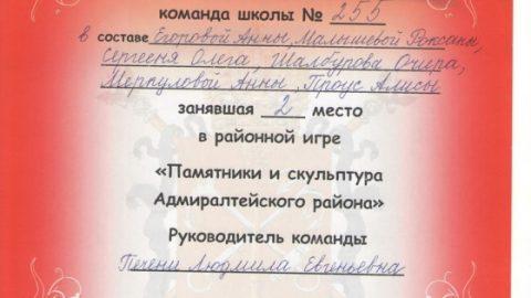 Районная игра «Памятники и скульптура Адмиралтейского района»
