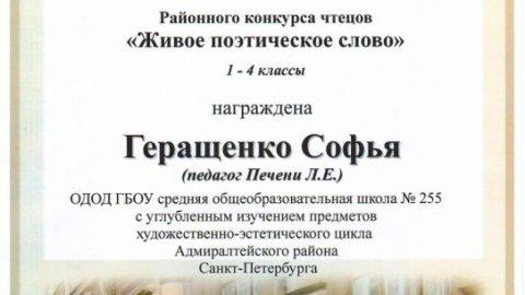 Районный конкурс чтецов «Живое поэтическое слово»