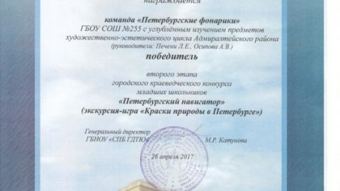 Краеведчесий конкурс младших школьников «Петербургский навигатор»