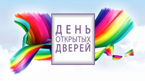 День открытых дверей 17 ноября