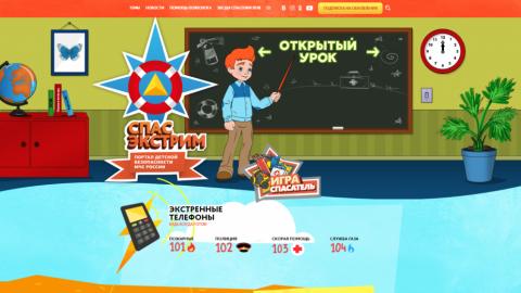 МЧС России разработало универсальных помощников для учителей и родителей
