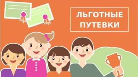Льготные путёвки в детские оздоровительные лагеря в период весенних школьных каникул 2019 года