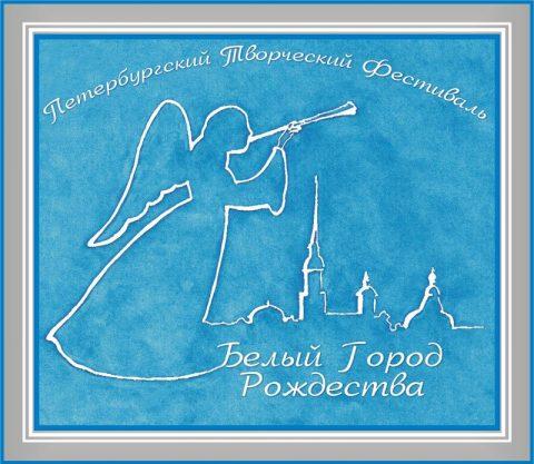 В читальном зале Аничкова дворца прошел поэтический праздник «Белый город Рождества»