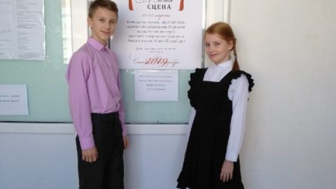 VIII Открытый конкурс детских театральных коллективов «Малая сцена»