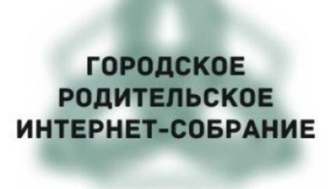 Родительское интернет собрание 25.04.2019 в 16.00 по вопросам ГИА